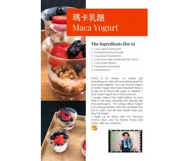 瑪卡乳酪食譜 (Maca Yogurt Recipe)